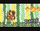 【実況】羊毛の羊毛による羊毛の為の【ヨッシーウールワールド】♯6