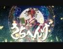 【小林幸子】さちへんげ【C88夏コミ:クロスフェード】