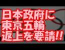【速報】IOC、日本政府に東京五輪返上を要請!!