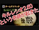 【デビルズサード】キルレシオ2.60という奇跡が起きた【ニコ生】