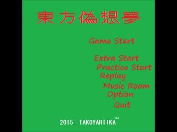 東方偽想夢3面ボス曲「その少女、凶暴につき ~ Japanese Mafia」