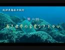 《紀伊半島水中紀行》第六回『蒼き世界の言葉なきドラマ』【前編】