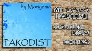 【全て替え歌!】 森山 1stアルバム「PARODIST」 【クロスフェード】