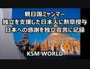 親日国ミャンマー 独立支援の日本人に勲章 感謝を独立宣言に記録