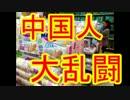 紙おむつ購入めぐり中国人ら乱闘 神戸市のホームセンター