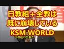 【KSM】日教組+全教は既に崩壊している。私はすべてを知っているww.