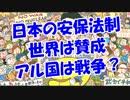 日本の安保法制世界は賛成!アル国は戦争?