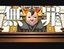カト健裁判 Part4