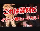 【これは深刻だ】 イヤ~ン婦ミュージカル!