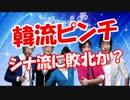 【韓流ピンチ】 シナ流に敗北か?