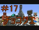 【Minecraft】ふたりはチョコクエ#17 chocolate quest【二人実況】 thumbnail