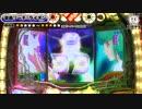【銀河を翔ける歌、再び】CRフィーバーマクロスフロンティア2【イチ押し!機種Check!】
