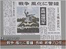 【長崎原爆忌】政治家たる者、平和運動と政策論議の峻別を[桜H27/8/10]