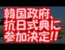 【韓国崩壊】 米国政府、米韓同盟の縮小準備!!