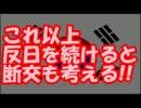 【速報】 日本政府「これ以上反日を続けると断交も考える」と通達!!