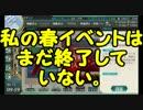 【艦これ】電ちゃんと行く!艦隊これくしょん Part.70【ゆっくり実況】