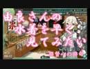 【艦これ】2015夏イベ 反撃!第二次SN作戦 E-1甲【ゆっくり攻略】