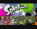 【実況】スプラトゥーン  実況者ナワバリバトル! シン視点 前編 thumbnail