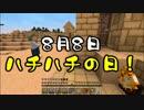 【Minecraft】ハチ使いゆっくりの冒険始めました part38【ゆっくり実況】