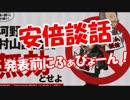 【安倍談話】 発表前にふぁびょーん!
