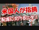 【米国人が指摘】 配慮が欠けるニダ!