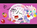 モノポリー【初音ミクオリジナル曲】