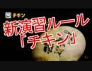 【デビルズサード】新演習ルール「チキン」