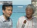 【安全保障講座】日本人が知っておくべきもう一つのハワイの歩き方 Part6[桜H27/8/10]