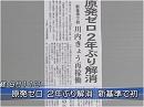 【川内原発】再稼働第一号、2年振りの脱・原発ゼロ[桜H27/8/11]
