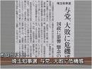【埼玉知事選】上田知事4選、安倍政権の退潮には当たらず[桜H27/8/11]