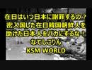 在日はいつ日本に謝罪するの?密入国した在日韓国朝鮮人を助けた日本人