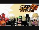 【ゆっくり実況】忙しい人『の』ポケモン対戦その11【ポケモンORAS対戦】