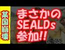 【速報】 SMAP中居くん、まさかのSEALDs参加!!