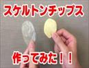 第84位:スケルトンチップス作ってみた!! thumbnail