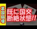 【速報】 日本と韓国、既に国交断絶状態! 最近の日韓国交について