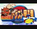【ポケモンORAS】ペリカンのドラフト甲子園 3試合目【VSサントスさん】