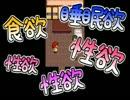 【ホラゲ実況】祟りになんか屈しない! 第五夜【明美譚】