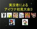 実況者によるアイワナ初見大会3 PV【9/12(土)20時~】