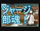 【艦これ】2015夏イベ 反撃!第二次SN作戦 E-4甲【ゆっくり攻略】