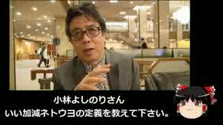 【ゆっくり保守】小林よしのり「自民党員はネトウヨ」