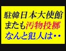 【韓国の反応】日本大使館にまたも汚物投擲=犯人はなんと・・