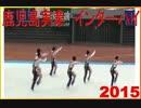 2015年鹿児島実業 インターハイ- 妖怪ウォッチ バンビーノ