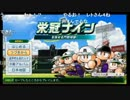 【ch】パワプロ2014栄冠ナイン~ほんとに最終回~ part26