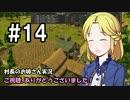 【Banished】村長のお姉さん 実況 14【村作り】