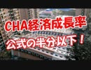 【CHA経済成長率】 公式の半分以下!