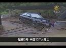 【新唐人】【中国1分間】台風13号 中国で17人死亡