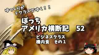 【ゆっくり】アメリカ横断記52 ビジネスクラス 機内食 その1 thumbnail