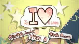 【初ケロケロ】I♥歌ってみた【しろにゃんこ】