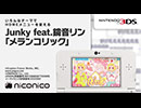 Junky feat.鏡音リン「メランコリック」 / ニンテンドー3DSテーマ ニコニコアレンジ