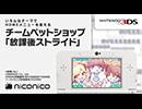 チームペットショップ「放課後ストライド」 / ニンテンドー3DSテーマ ニコニコアレンジ thumbnail